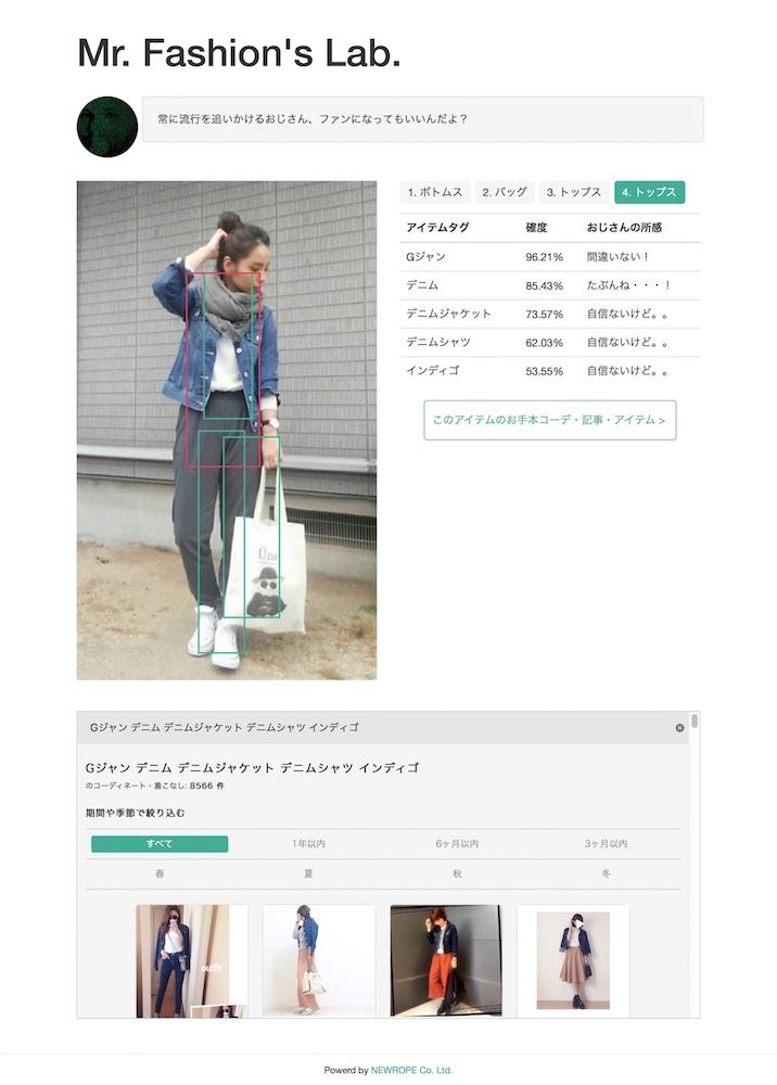 デート服に迷ったら。ファッションコーデを無料で分析してくれるLINEアプリ「ファッションおじさん」が便利そう