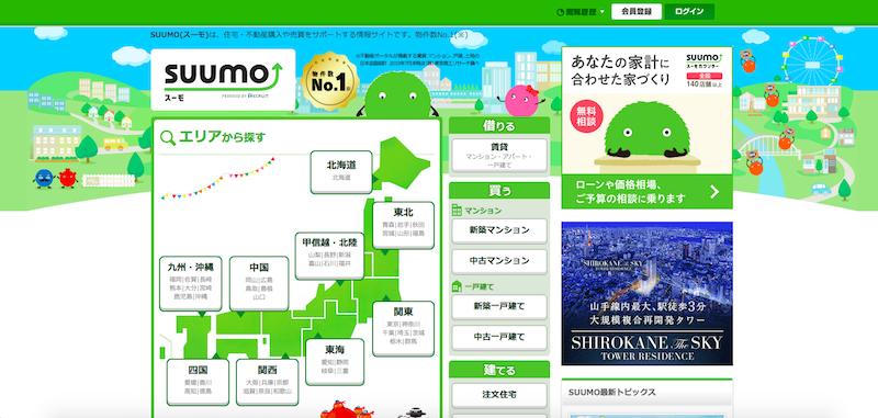 同棲カップルにおすすめな不動産物件情報サイトSUUMOの公式HPキャプチャ