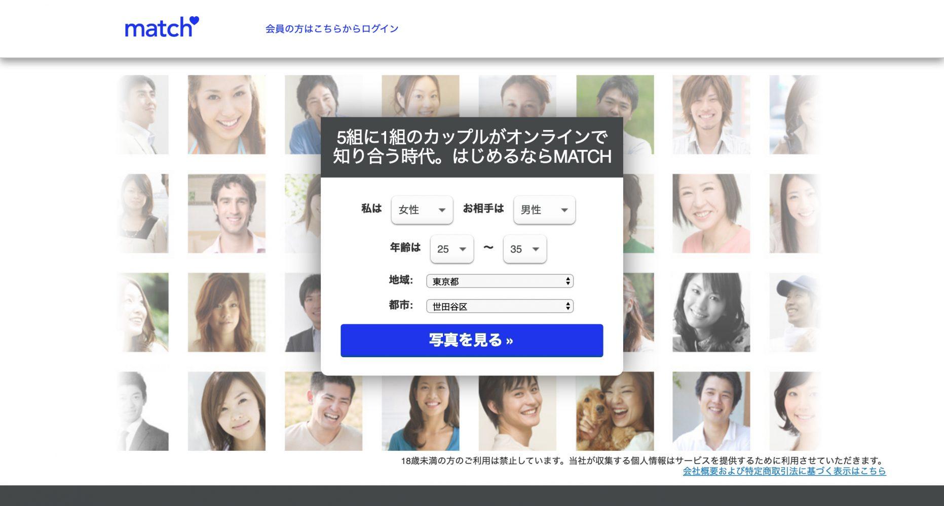 マッチ・ドットコム公式HPイメージ画像