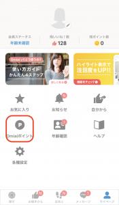 Omiaiでポイントを追加購入するための画面